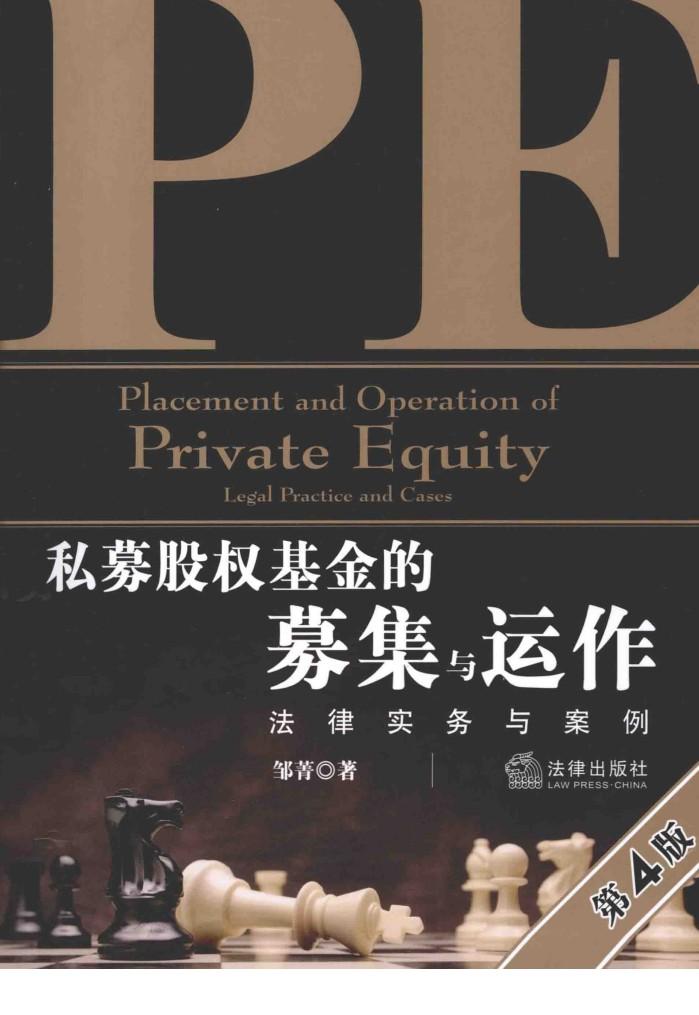 私募股权基金的募集与运作 法律实务与案例 第4版  PDF