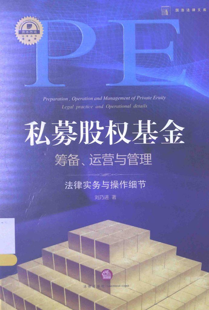 私募股权基金筹备、运营与管理 法律实务与操作细节  PDF