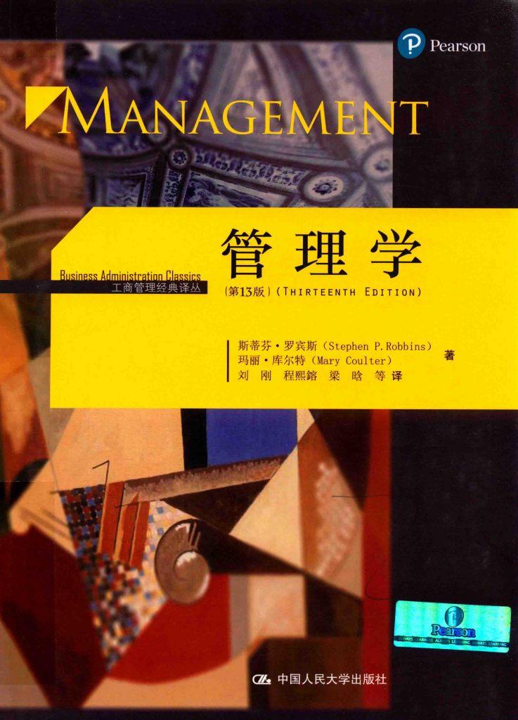 管理学 第13版  PDF