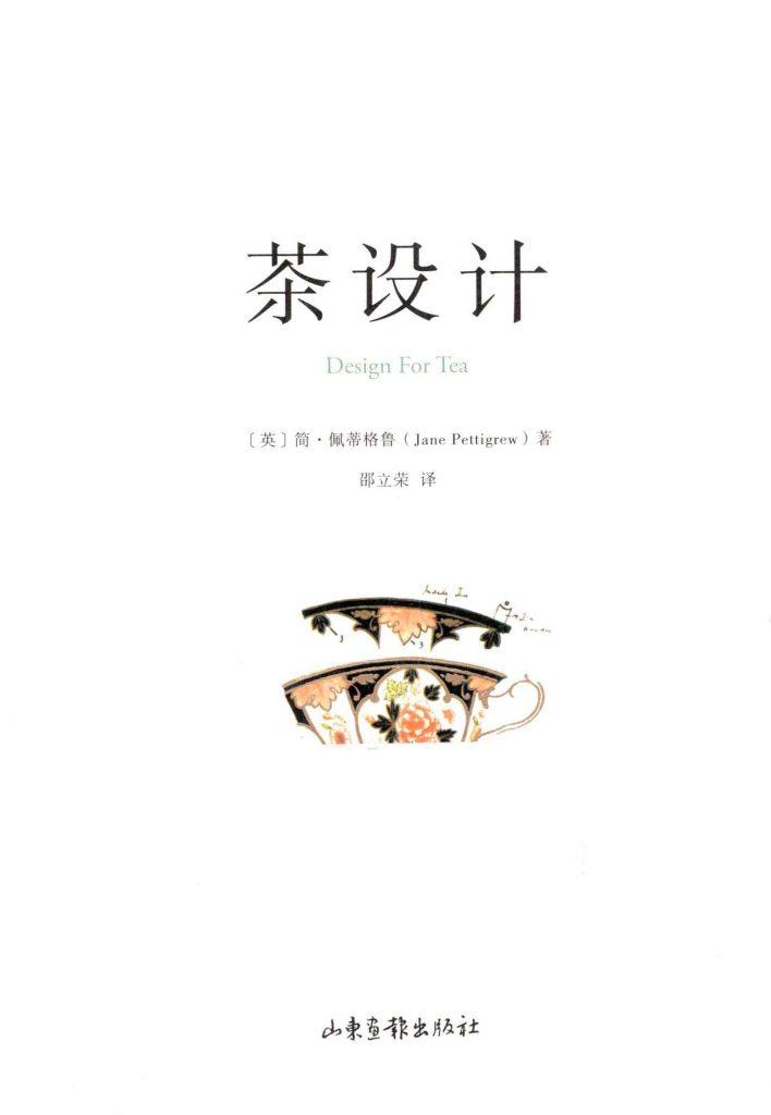 茶设计  PDF
