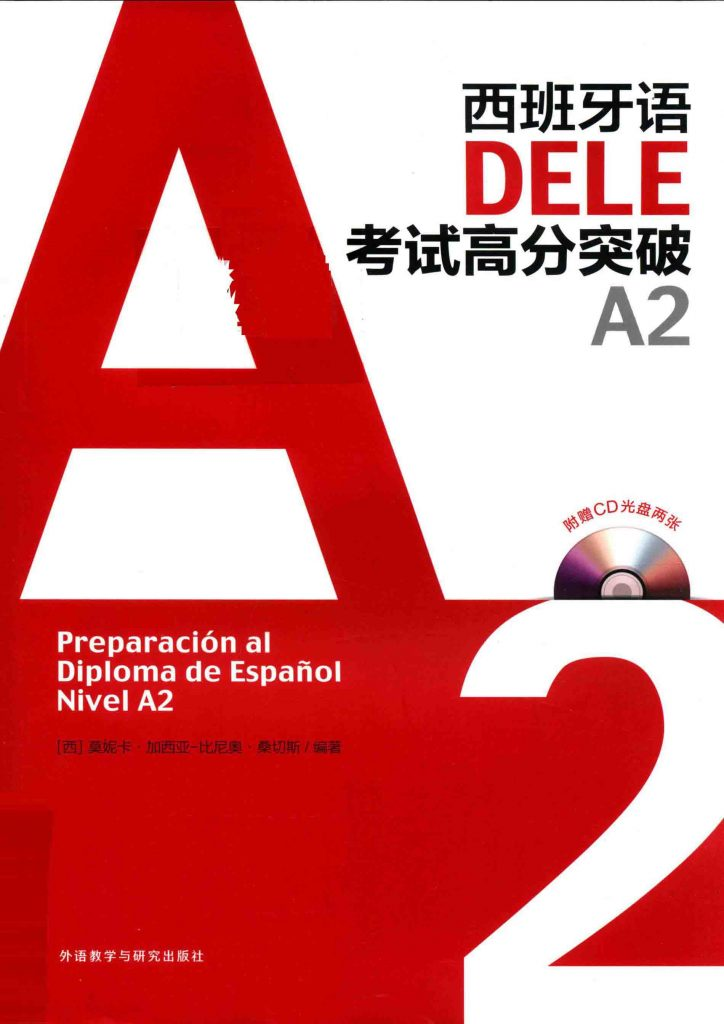 西班牙语DELE考试高分突破 A2  PDF