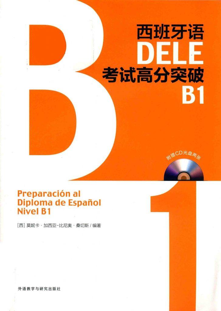西班牙语DELE考试高分突破 B1  PDF