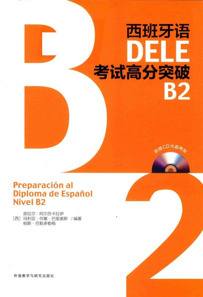 西班牙语DELE考试高分突破 B2   PDF