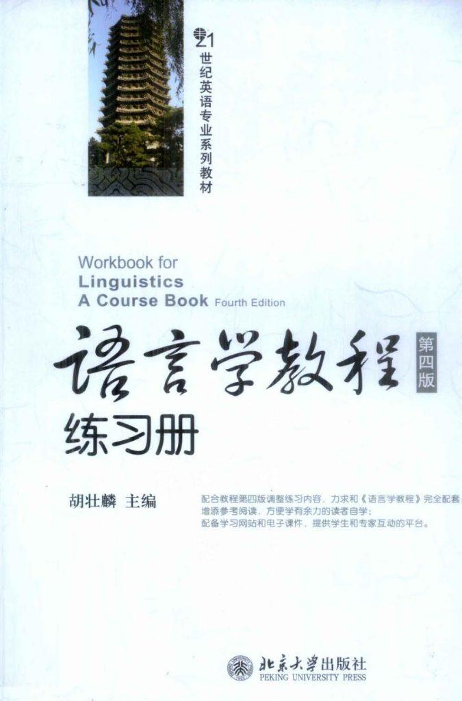 语言学教程(第四版)练习册 英文版  PDF