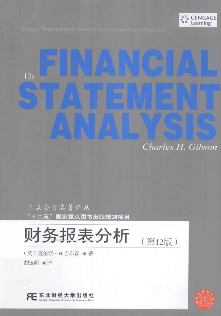 财务报表分析 第12版  PDF