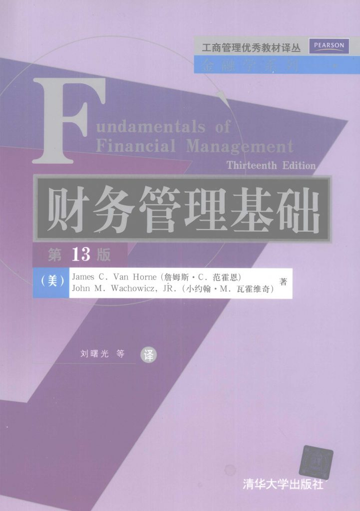 财务管理基础 第13版  PDF