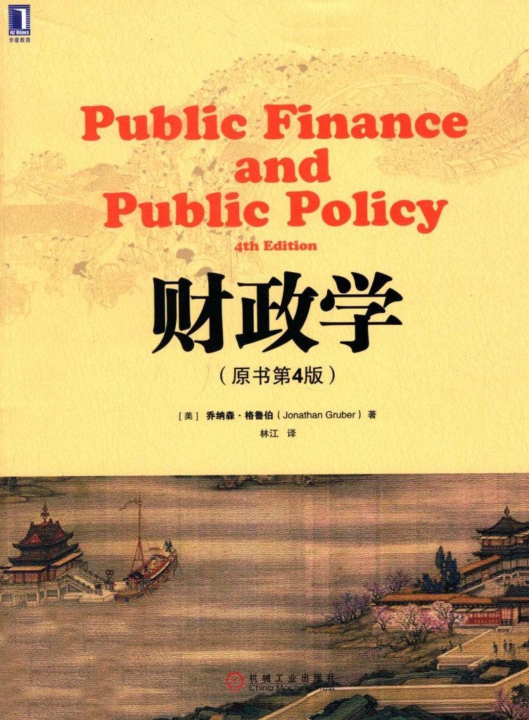 财政学 原书第4版  PDF