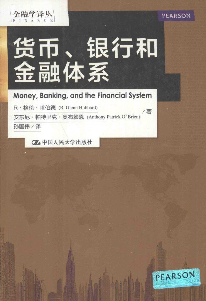 货币、银行和金融体系 中文版  PDF
