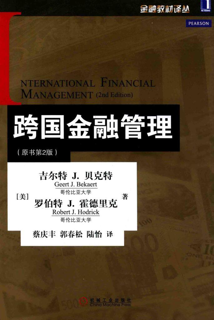 跨国金融管理 原书第2版  PDF