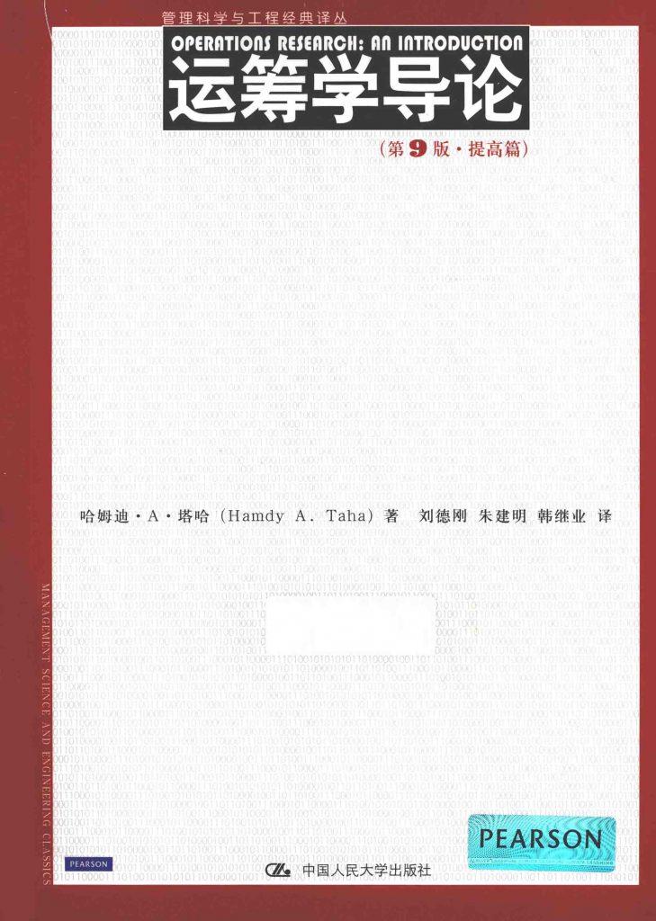 运筹学导论 提高篇 第9版  PDF