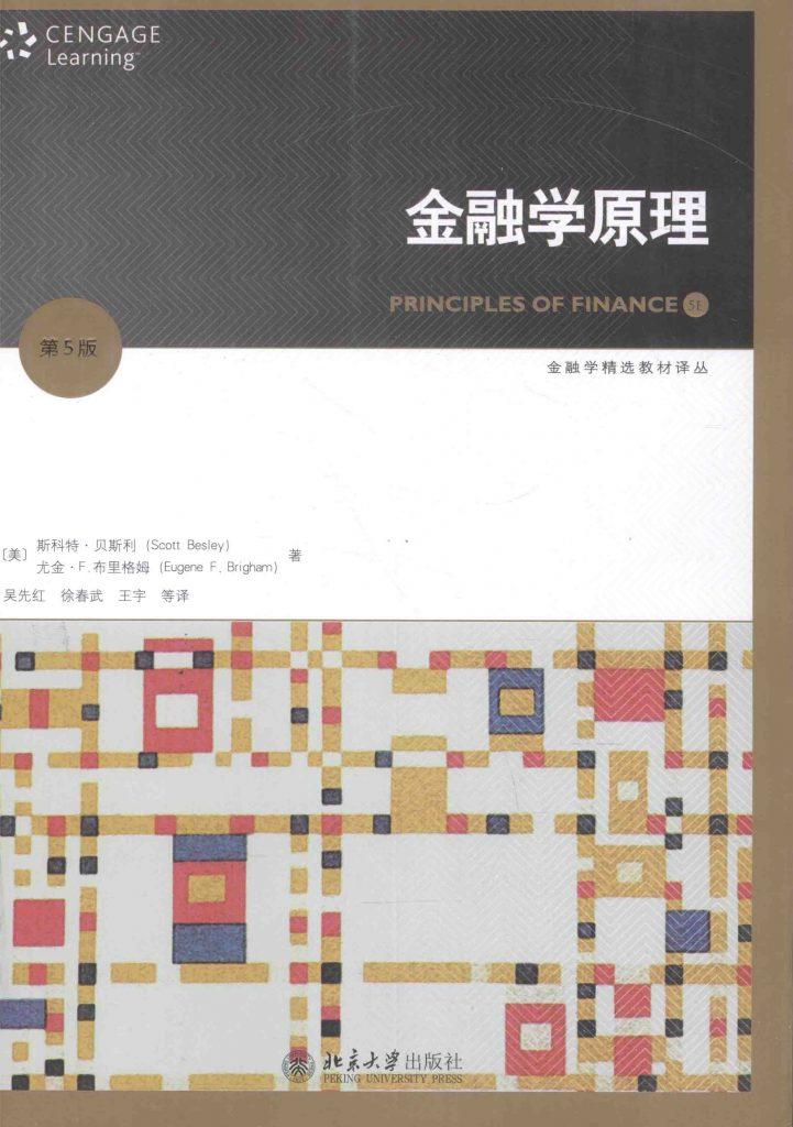 金融学原理 第5版  PDF
