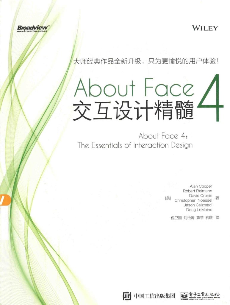 About Face 4 交互设计精髓  PDF