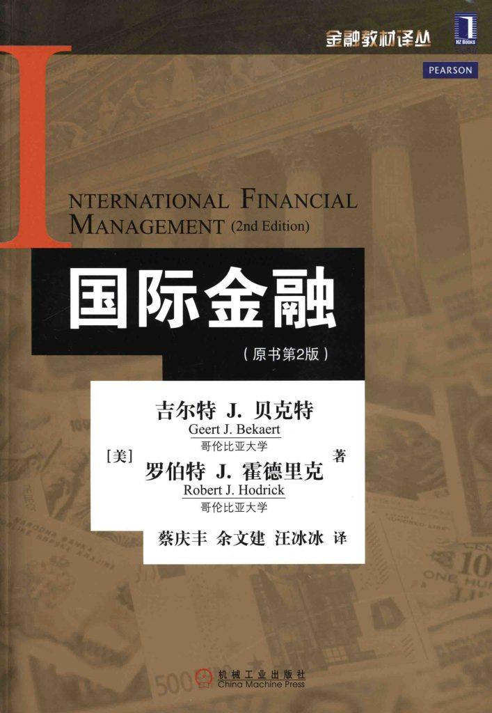 国际金融 原书第2版  PDF