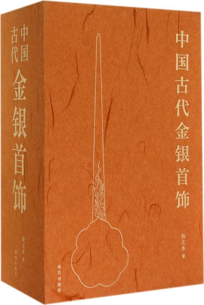 中国古代金银首饰 共3册  PDF
