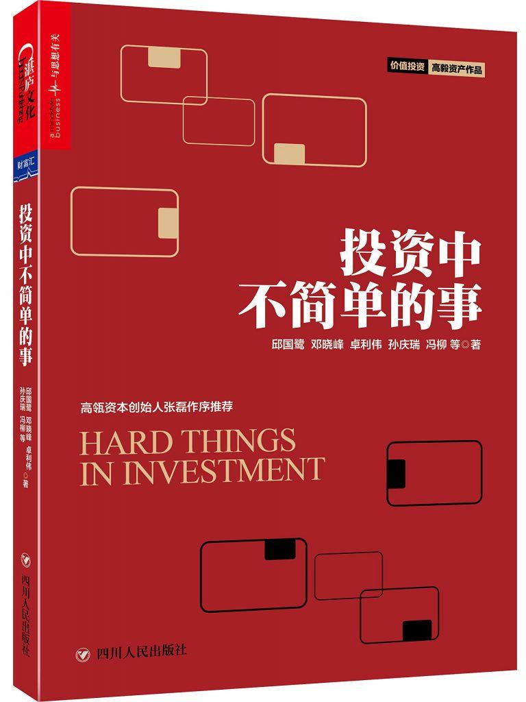 投资中不简单的事  PDF