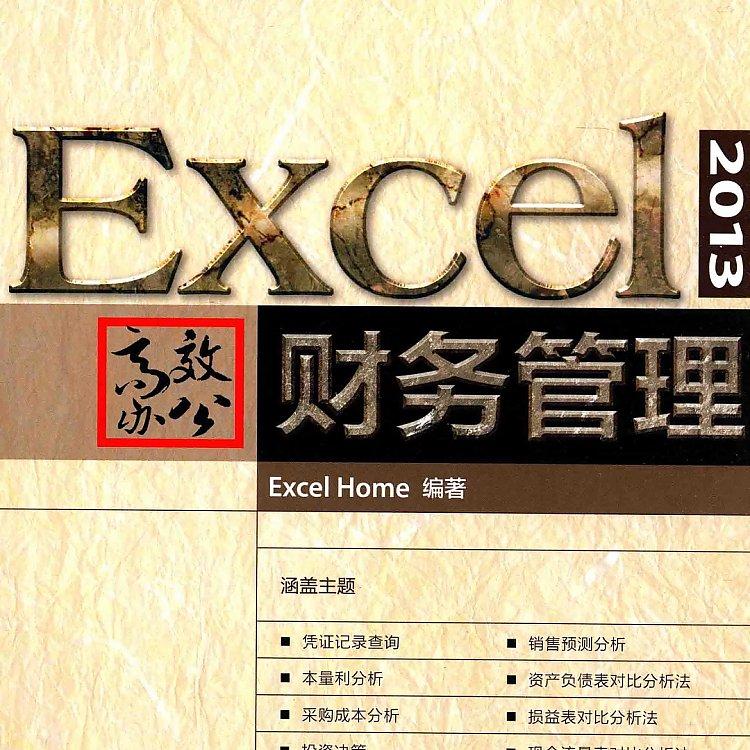 EXCEL 2013高效办公 财务管理   PDF