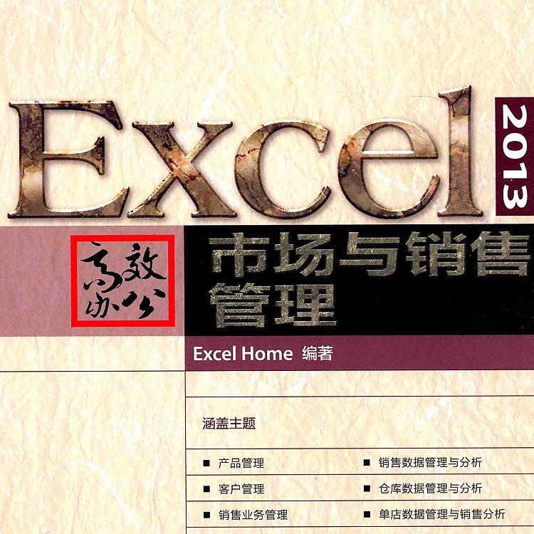 EXCEL 2013高效办公 市场与销售管理  PDF
