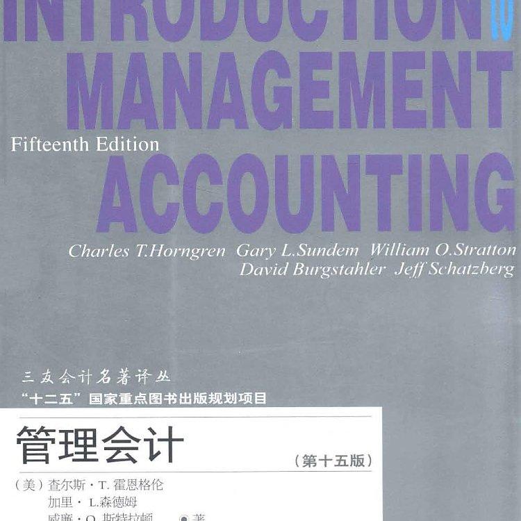 管理会计 第15版 查尔斯·T.霍恩格伦 (Horngren C.T.)  PDF