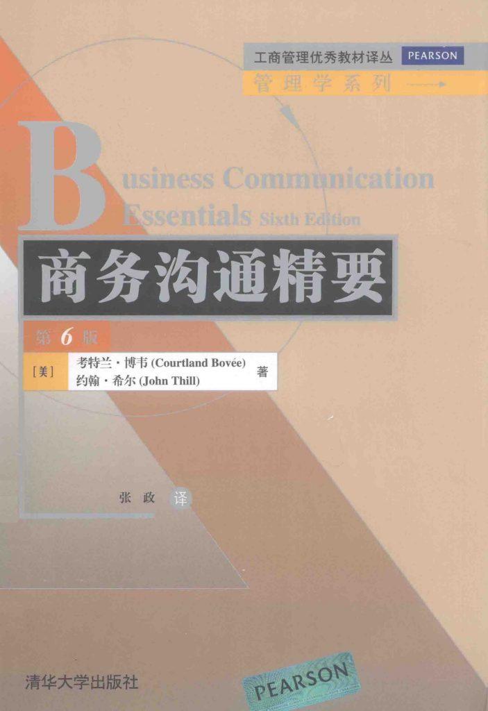 商务沟通精要 第6版  PDF