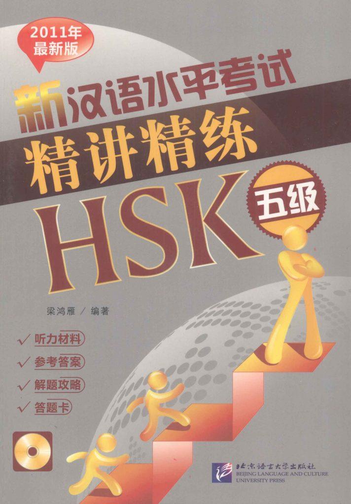 新汉语水平考试精讲精练 HSK五级  PDF