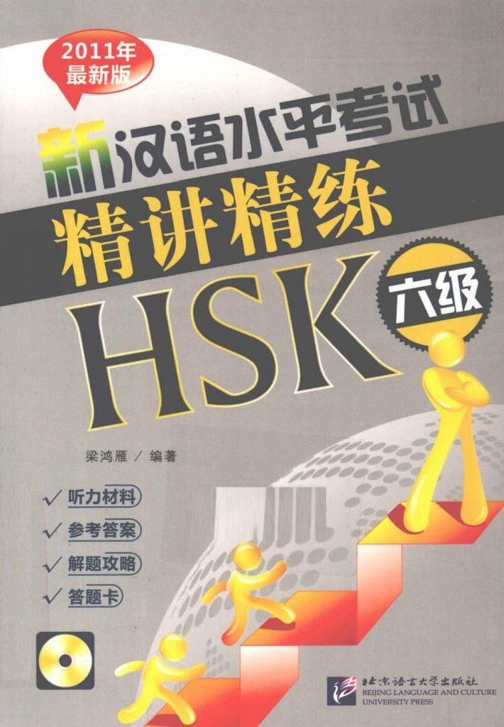 新汉语水平考试精讲精练 HSK六级  PDF