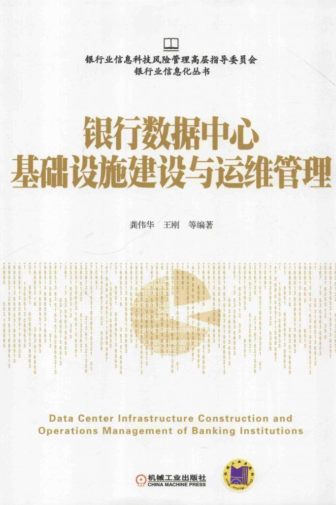 银行数据中心基础设施建设与运维管理  PDF