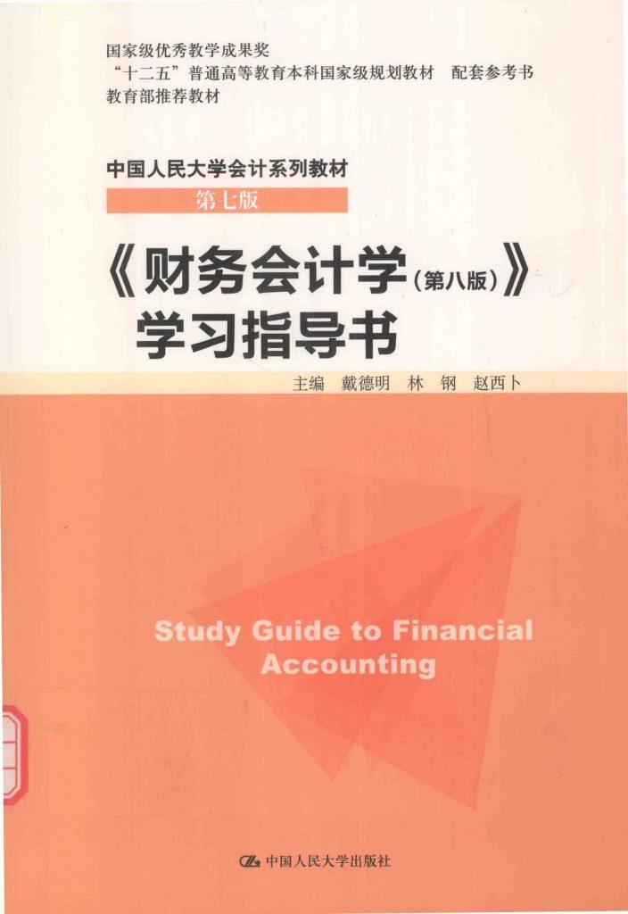 《财务会计学(第8版)》学习指导书  PDF