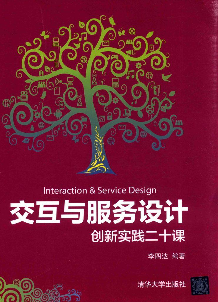 交互与服务设计 创新实践二十课  PDF
