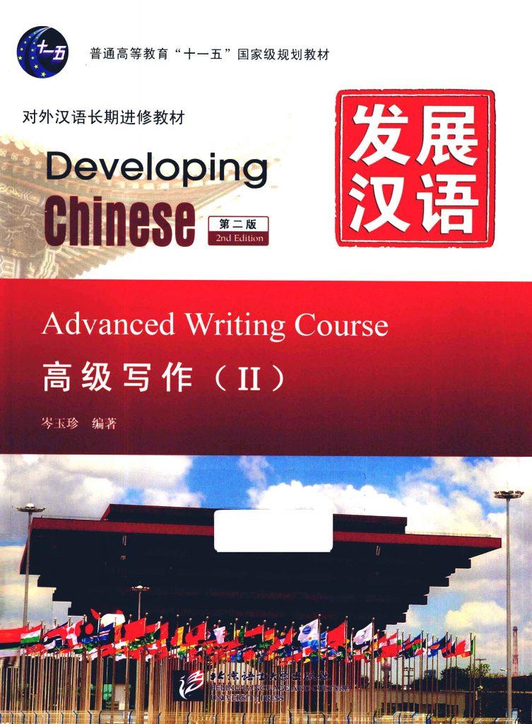 发展汉语 高级写作 2  PDF