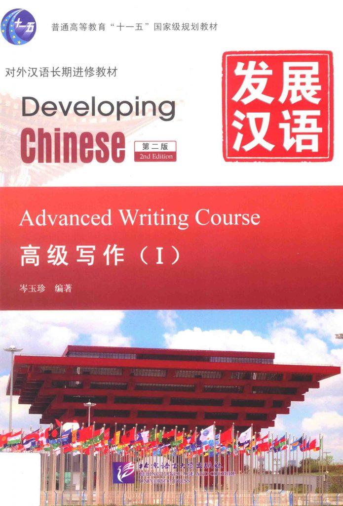 发展汉语 高级写作1 第2版  PDF