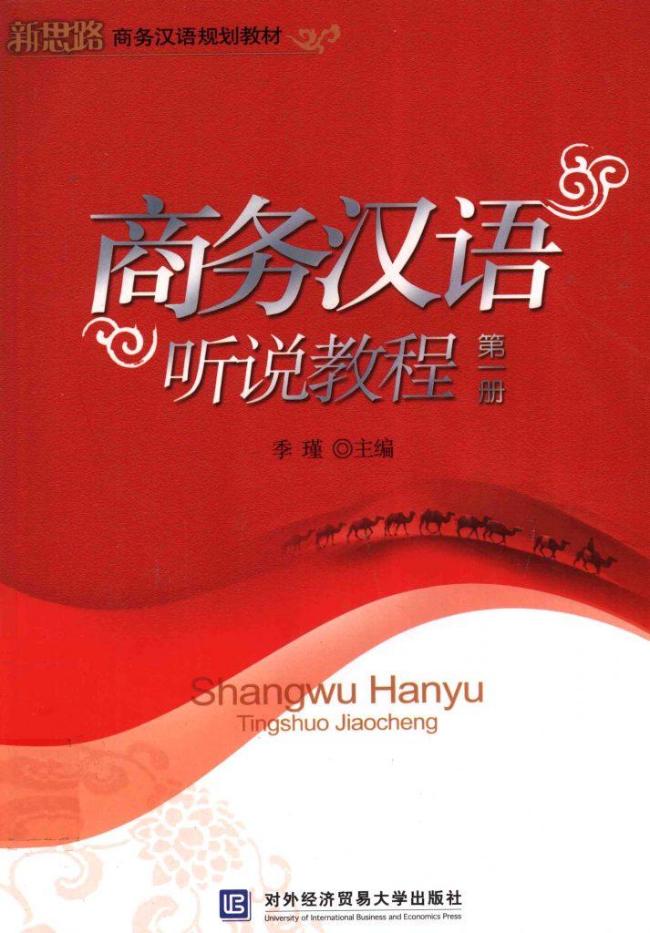商务汉语听说教程 第1册  PDF