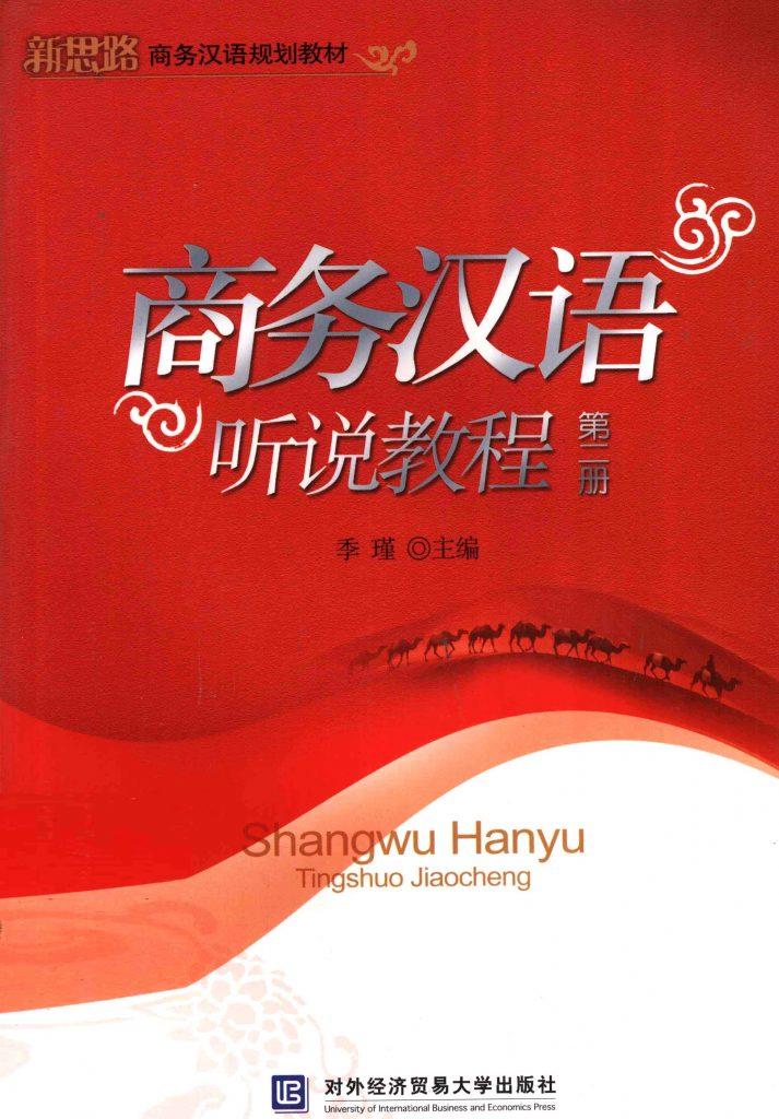 商务汉语听说教程 第2册  PDF