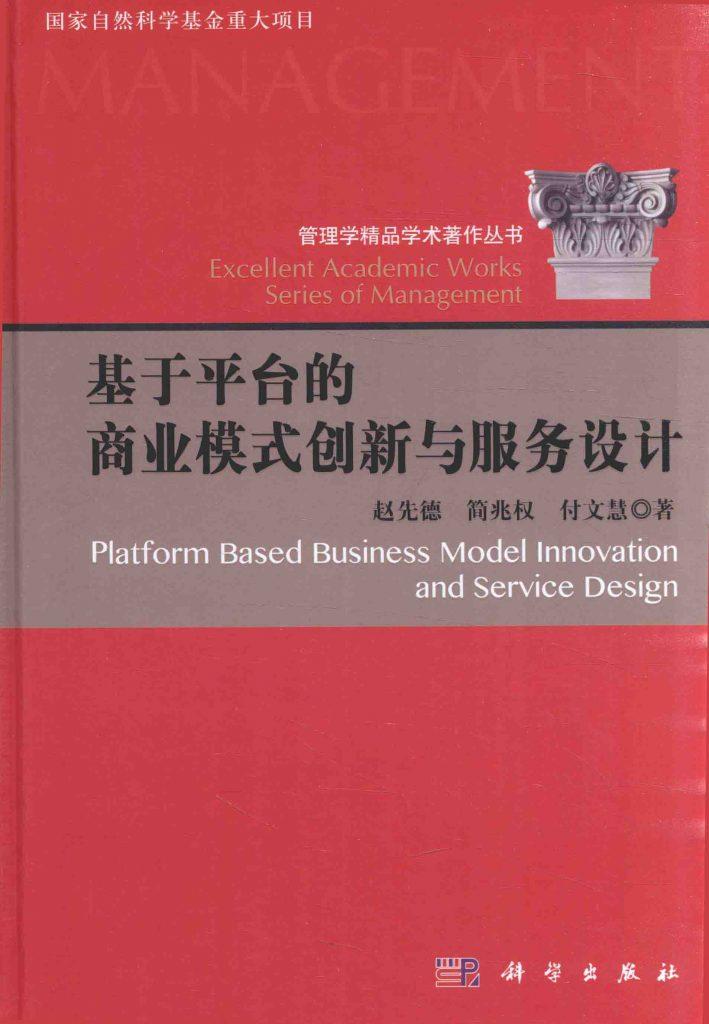 基于平台的商业模式创新与服务设计  PDF