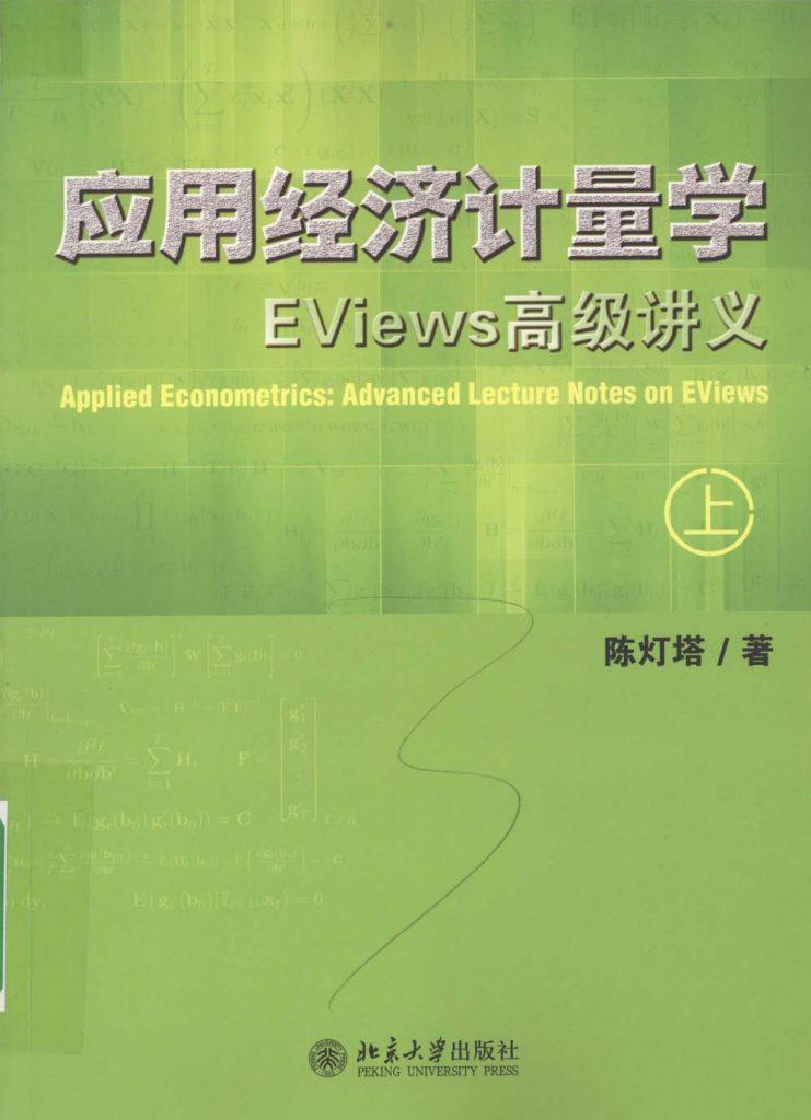 应用经济计量学 EViews高级讲义 上、下册 PDF