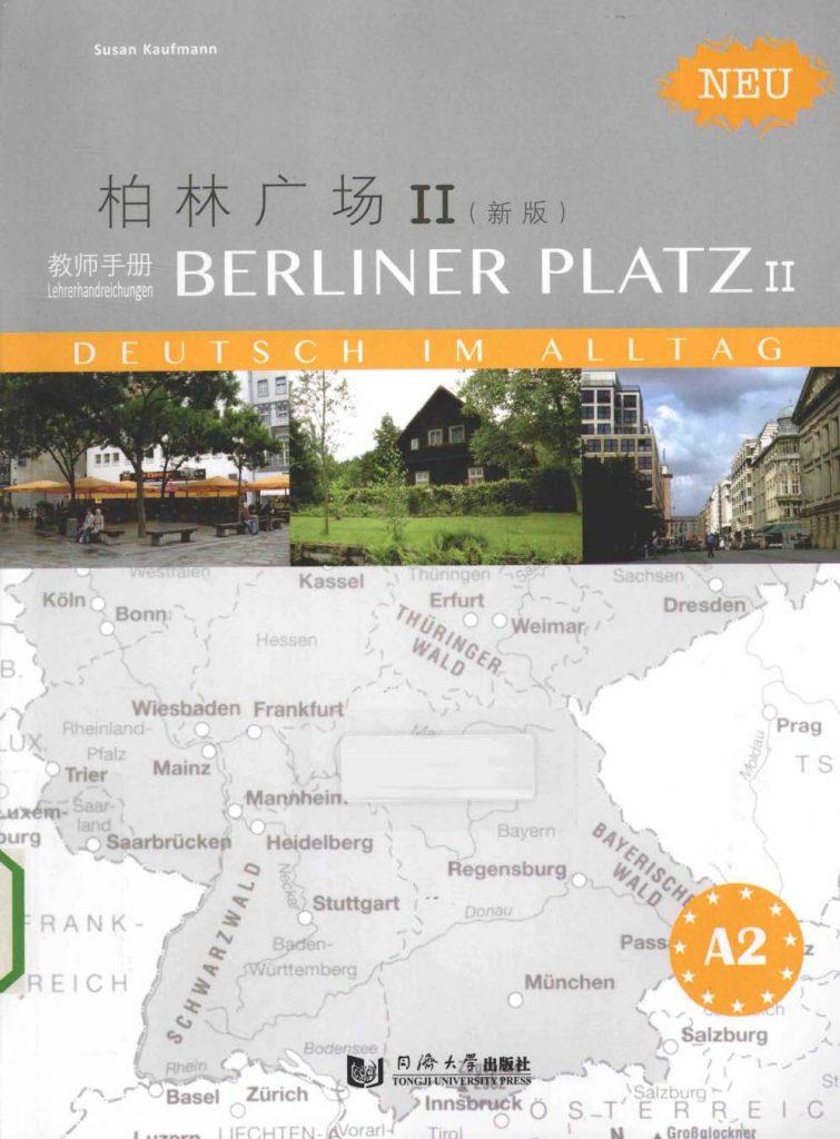 柏林广场 2 (新版)教师手册  PDF