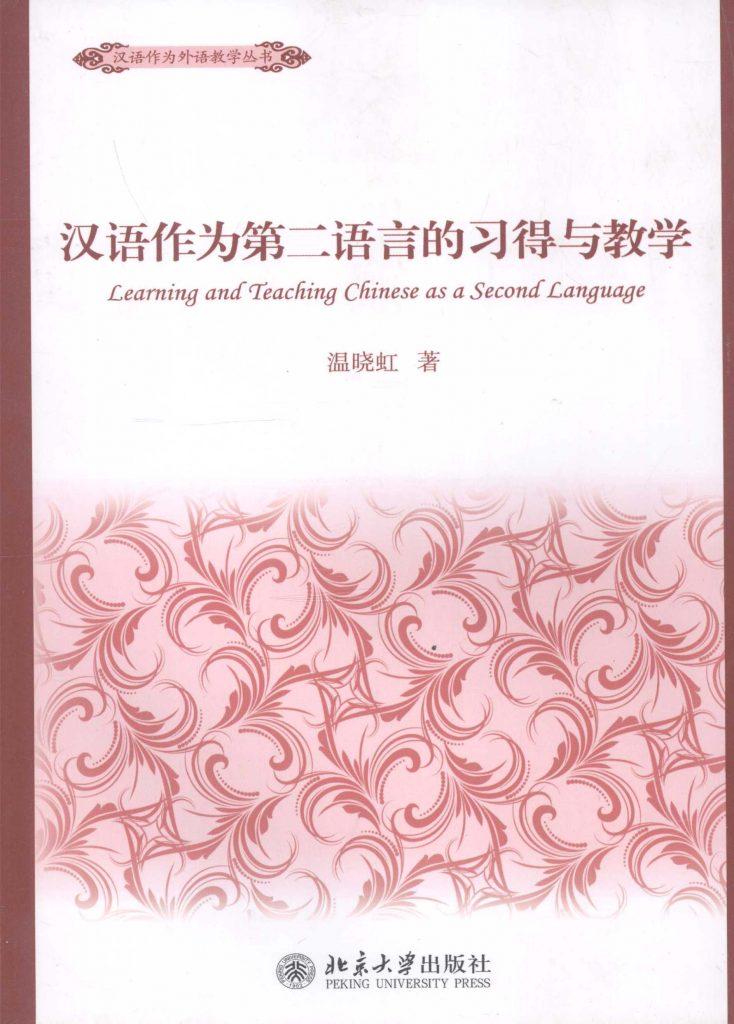 汉语作为第二语言的习得与教学 温晓虹  PDF
