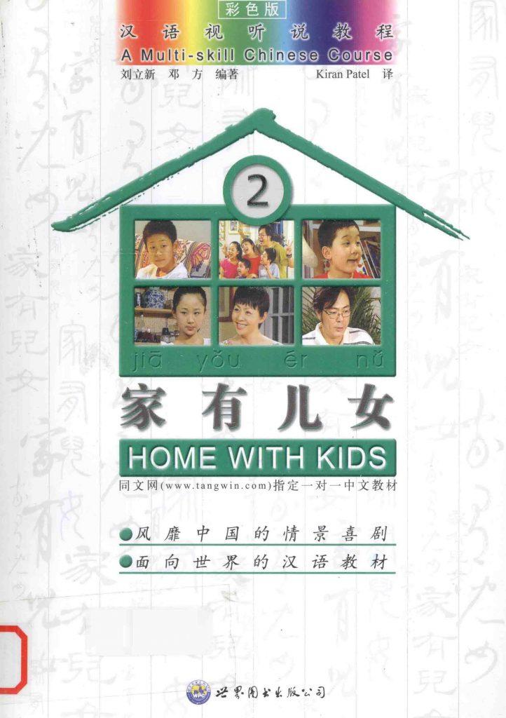 汉语视听说教程 家有儿女 2  PDF