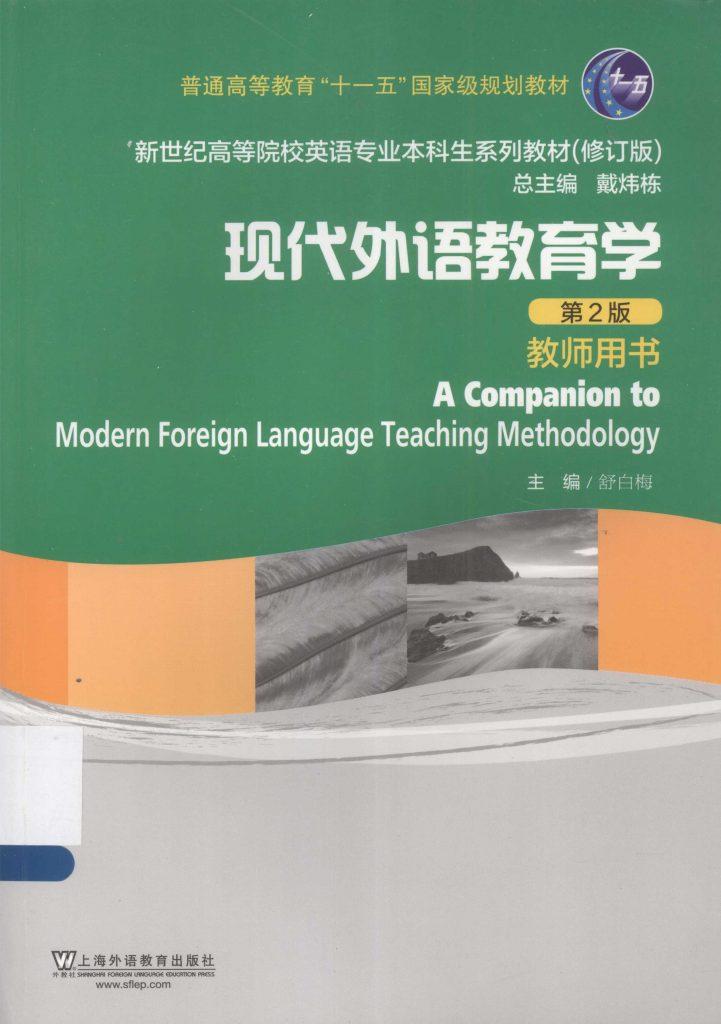 现代外语教育学 第2版 教师用书  PDF