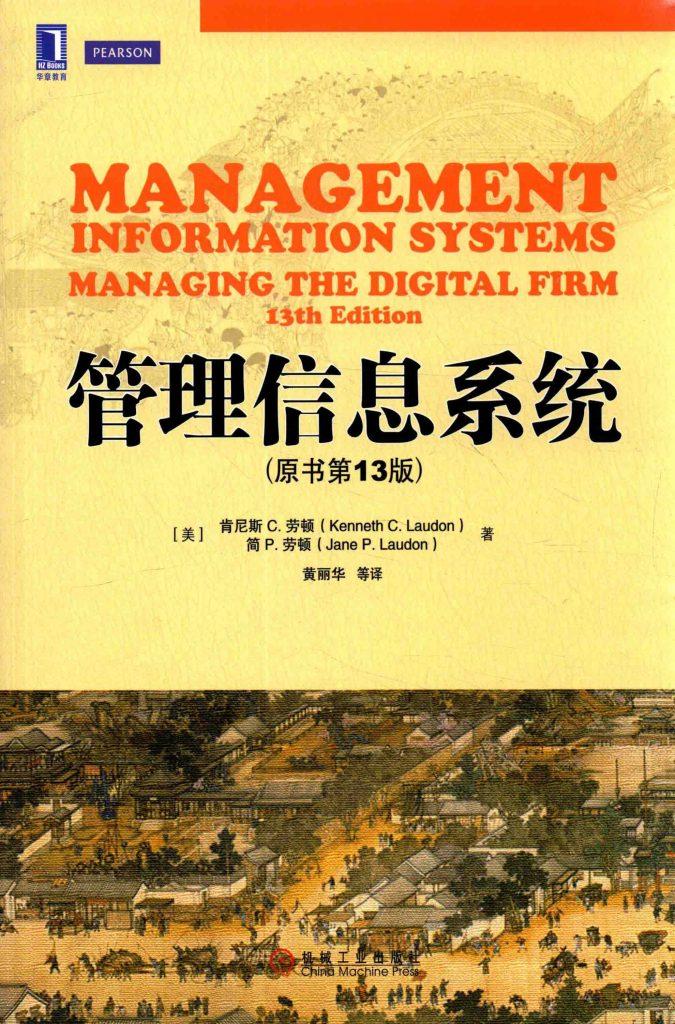 管理信息系统 原书第13版  PDF