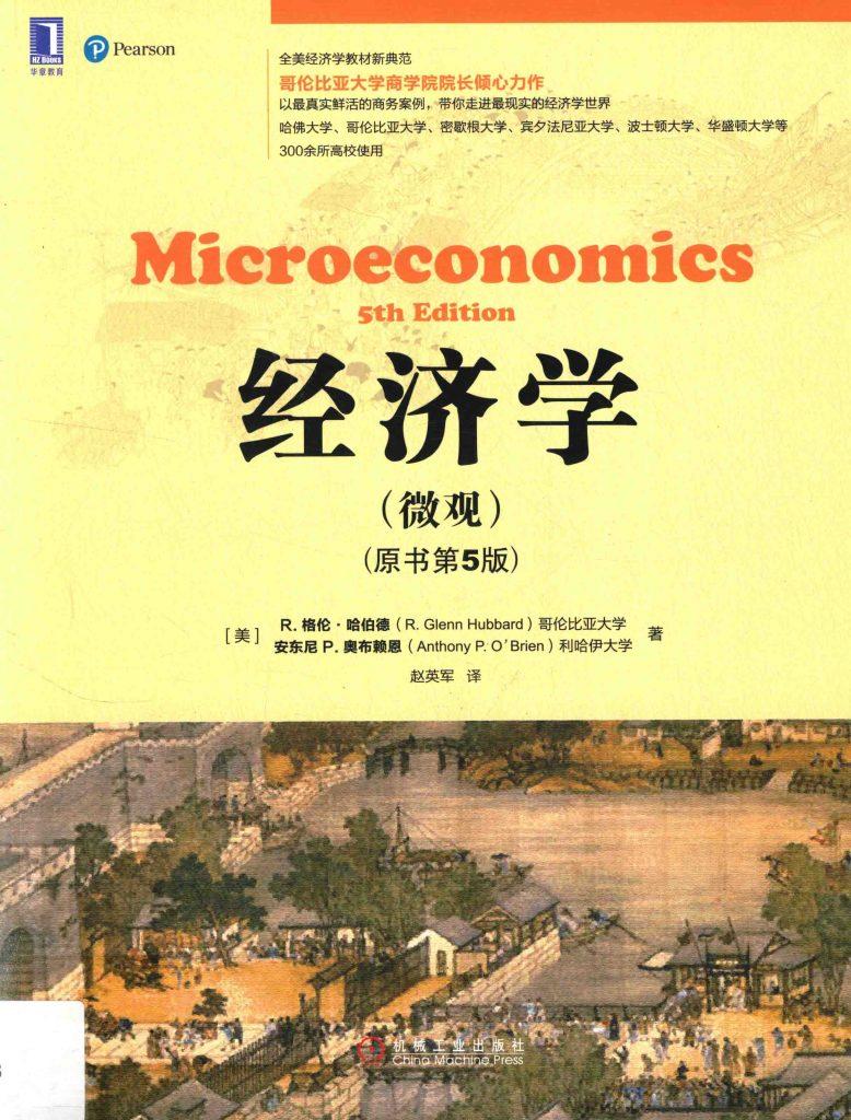 经济学 微观 原书第5版  PDF