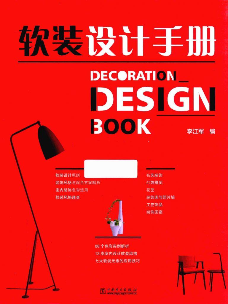 软装设计手册 李江军  PDF