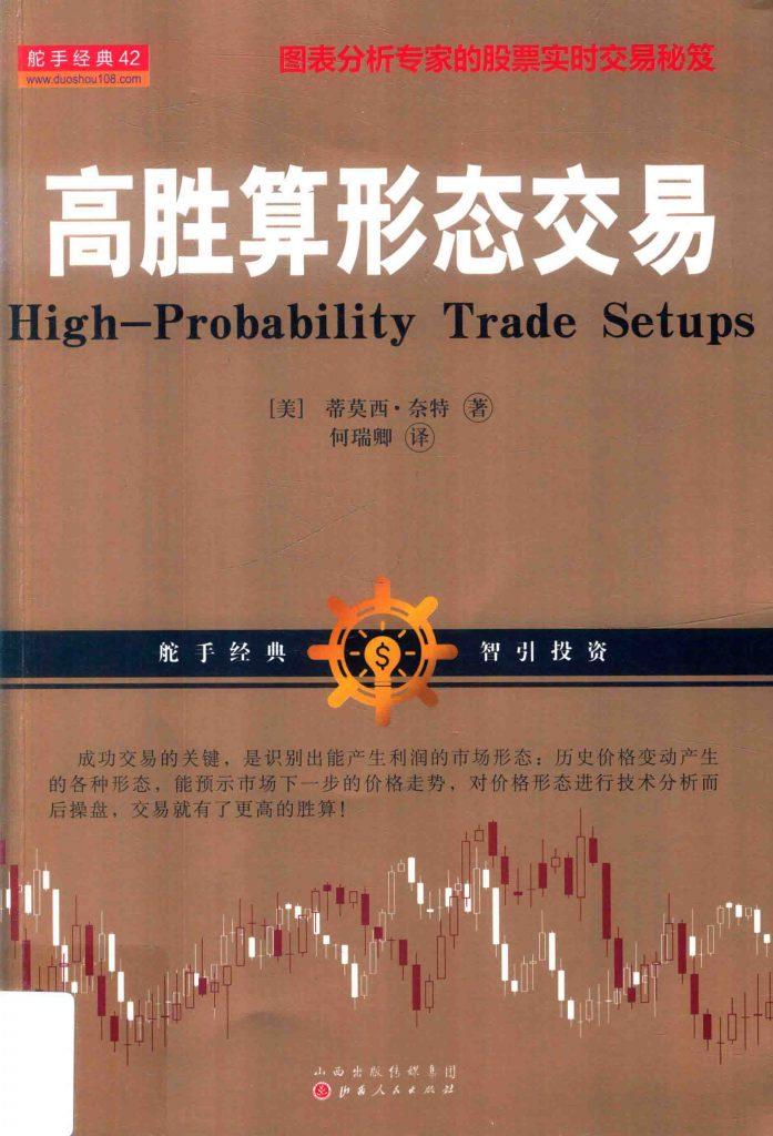 高胜算形态交易  PDF