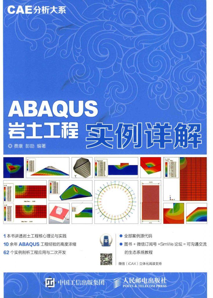 ABAQUS岩土工程实例详解  PDF