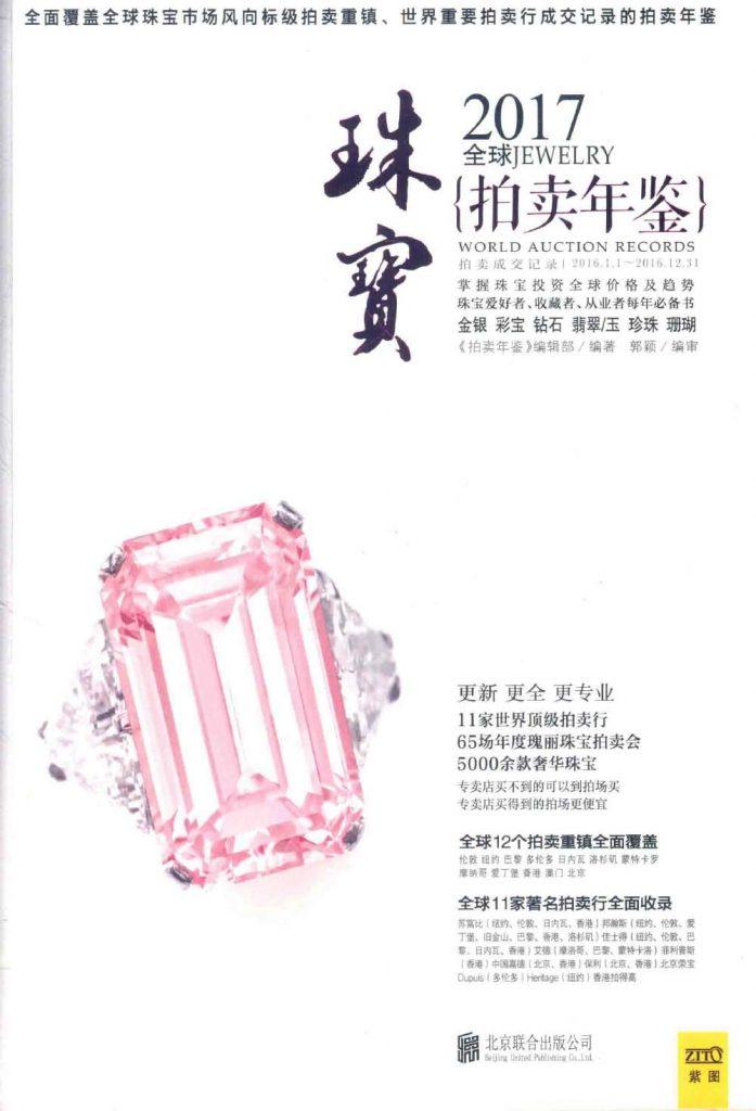 全球珠宝拍卖年鉴 2017  PDF