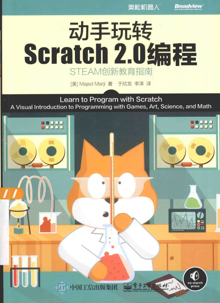 动手玩转Scratch2.0编程 STEAM创新教育指南  PDF