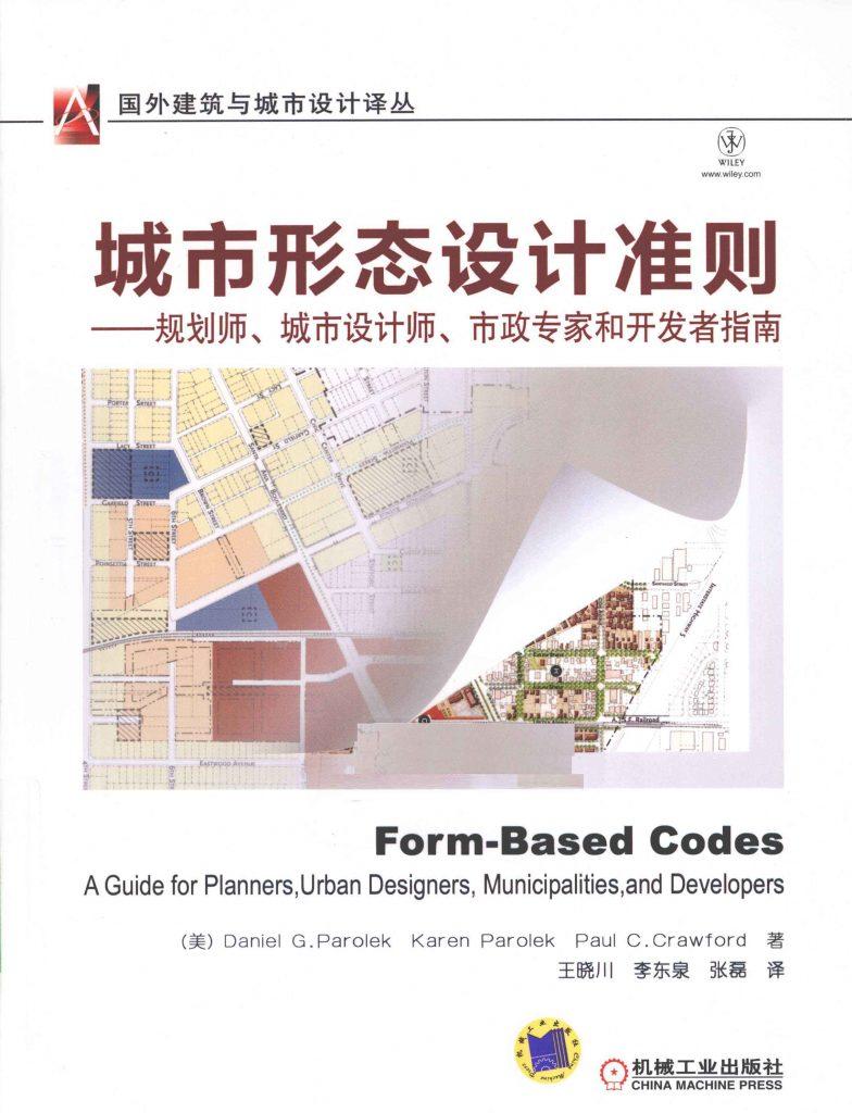 城市形态设计准则 规划师、城市设计师、市政专家和开发者指南 PDF