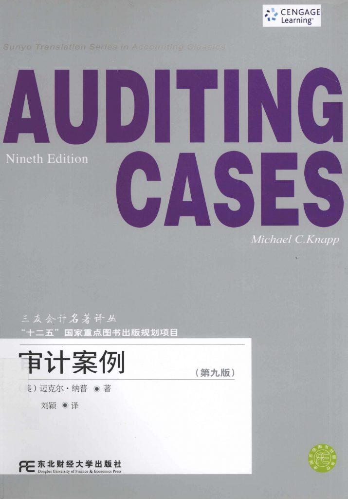 审计案例 第9版  PDF