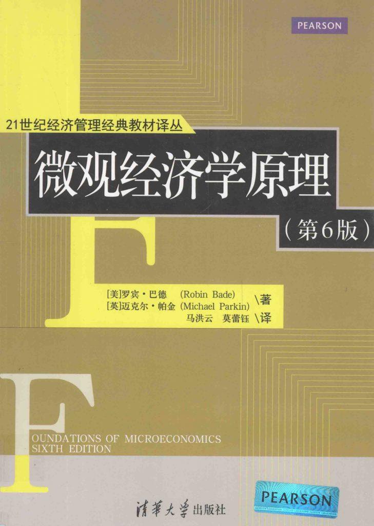 微观经济学原理 第6版 中文版 PDF
