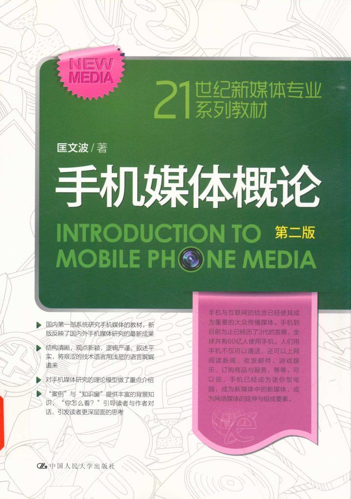 手机媒体概论 第2版  PDF