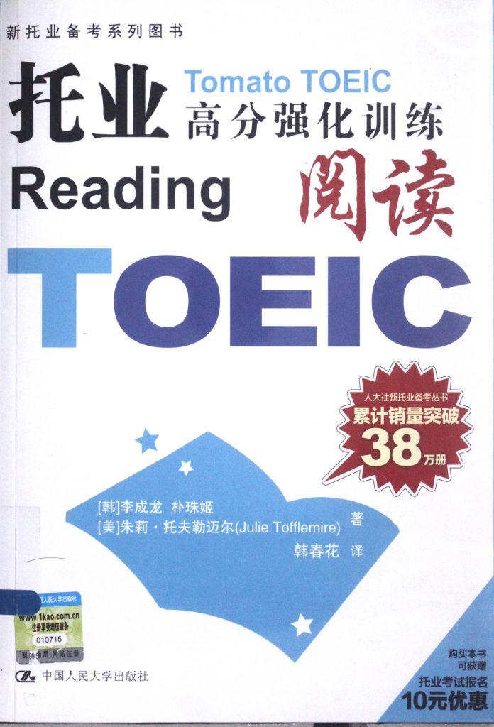 托业高分强化训练 阅读  PDF